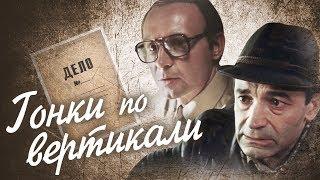 Гонки по вертикали. 2 серия (1982). Советский детектив | Фильмы. Золотая коллекция