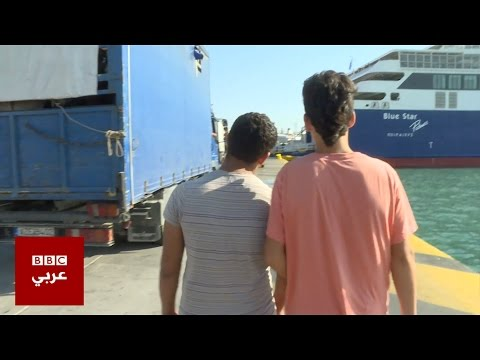 الفيلم الوثائقي الهروب إلى أوروبا : رحلة يافعين سورييَن إلى أوروبا motarjam