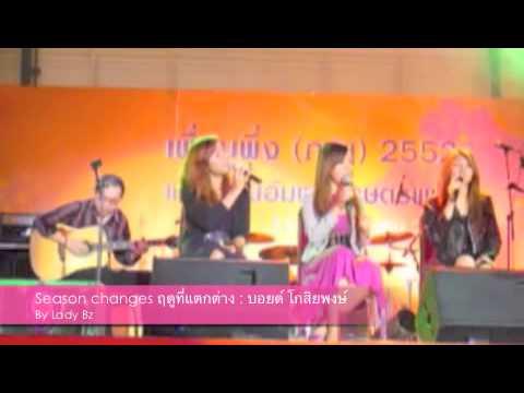Lady bz acoustic wiriyapa siri ooaui youtube - Lade bz ...