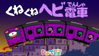 『ちょっぴり怖い・・奇妙なくねくねヘビ電車』おばけ電車踏切アニメ|子供向けアニメ・animation for kids【ひみつの箱庭】