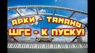 Крымский(май 2018)мост! Арки-Тамань что нового? ШГС готово на 99,9% как работают люди. Обзор!