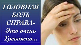 гОЛОВНАЯ БОЛЬ СПРАВА-ЭТО СЕРЬЕЗНО !!!