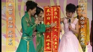 2005 央视春节联欢晚会 Chinese New Year Gala【Year of Rooster】Part 2