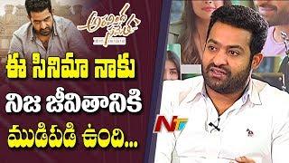 ఈ సినిమా నాకు ఎందుకు ప్రత్యేకం అంటే? : Jr NTR - Trivikram | Aravinda Sametha | NTV