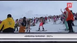 Бикини Хибины Грандиозный спуск с гор в купальниках Из репортажа ТВ 21