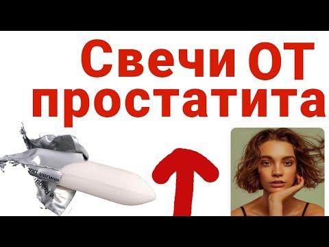 СВЕЧИ ОТ ПРОСТАТИТА. Эффективные Свечи От Простатита. Эффективность применения СВЕЧЕЙ.