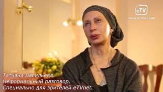 видео: Татьяна Васильева. Специально для ETVNET.
