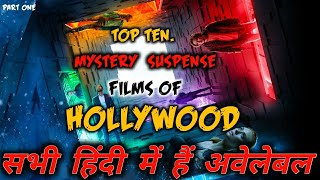 Top 10 Best Mystery Thriller Movie Of Hollywood in Hindi | Best Mystery Movies Of Hollywood In Hindi