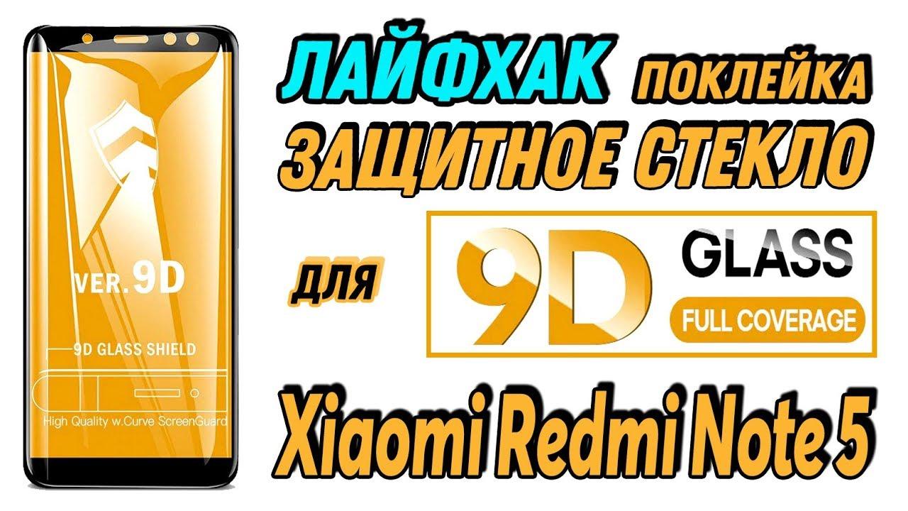 9D стекло. Лайфхак как наклеить защитное стекло на Xiaomi Redmi Note 5 и убрать воздух из-под стекла