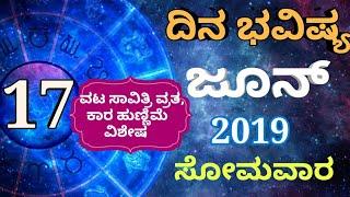 ದಿನ ಭವಿಷ್ಯ - 17/06/2019 - ಸೋಮವಾರ - ಇಂದಿನ ಭವಿಷ್ಯವಾಣಿ   today
