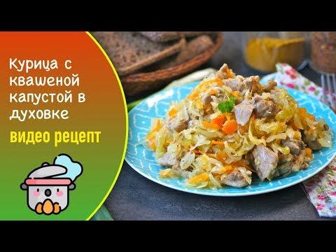 Курица с квашенной капустой в духовке — видео рецепт