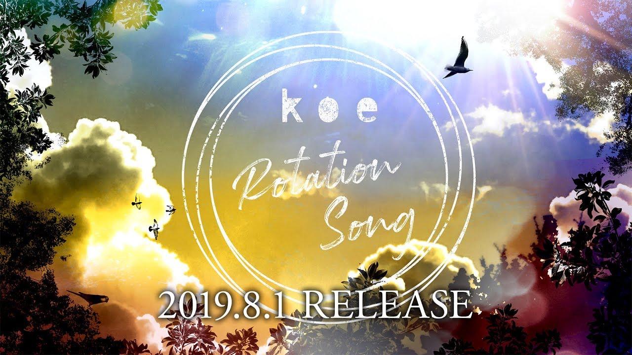 【新曲】「Rotation Song」もうすぐ発売!!【告知】
