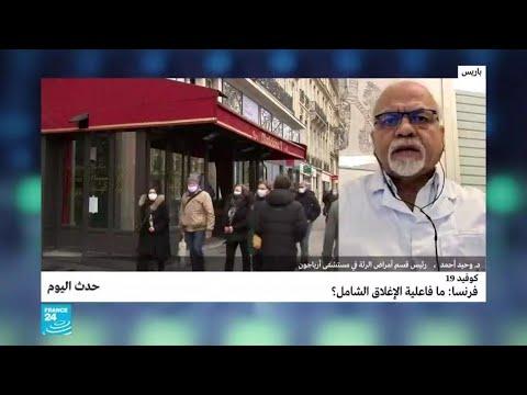 كوفيد 19-فرنسا: ما فاعلية الإغلاق الشامل؟  - نشر قبل 3 ساعة
