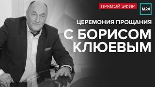 Прощание с актером Борисом Клюевым | Прямая трансляция - Москва 24