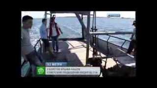 У берегов Крыма найдена подводная лодка времен войны