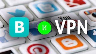 Вход в вк vpn, в контакте с Украины без vpn. с android. компютера и телефона