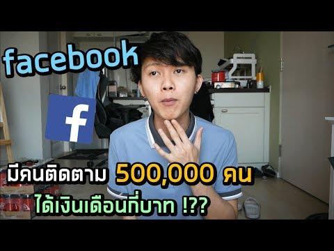 facebook มีคนติดตาม 500,000 คน ได้เงินเดือนเท่าไหร่ รวยไหม ??