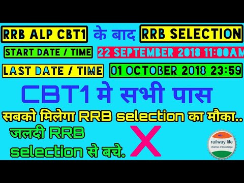 RRB selection for alp & technician Exam with increase Vacancy | CBT1 देने वाले सभी RRB selection
