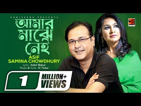 Amar Majhe Nei By Samina Chowdhury & Asif | Album Rani Kuthir Baki Itihash | Official lyrical Video