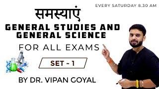 Doubt Session l समस्याएं I General Studies and General Science I SET 1 | Dr Vipan Goyal I Study IQ