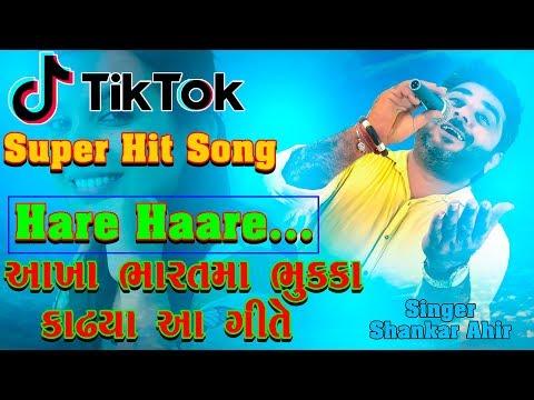 Shankar Ahir Singing Best Hindi Song ll Hare Hare Hum To Dil Se Haare ll TikTok Super Hit Song