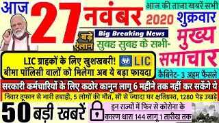 Today Breaking News ! आज 27 नवंबर 2020 के मुख्य समाचार बड़ी खबरें PM Modi News, #SBI, UP, Bihar