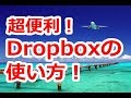 [カメラ転売]ネットビジネス必須ツール!ドロップボックスの紹介!
