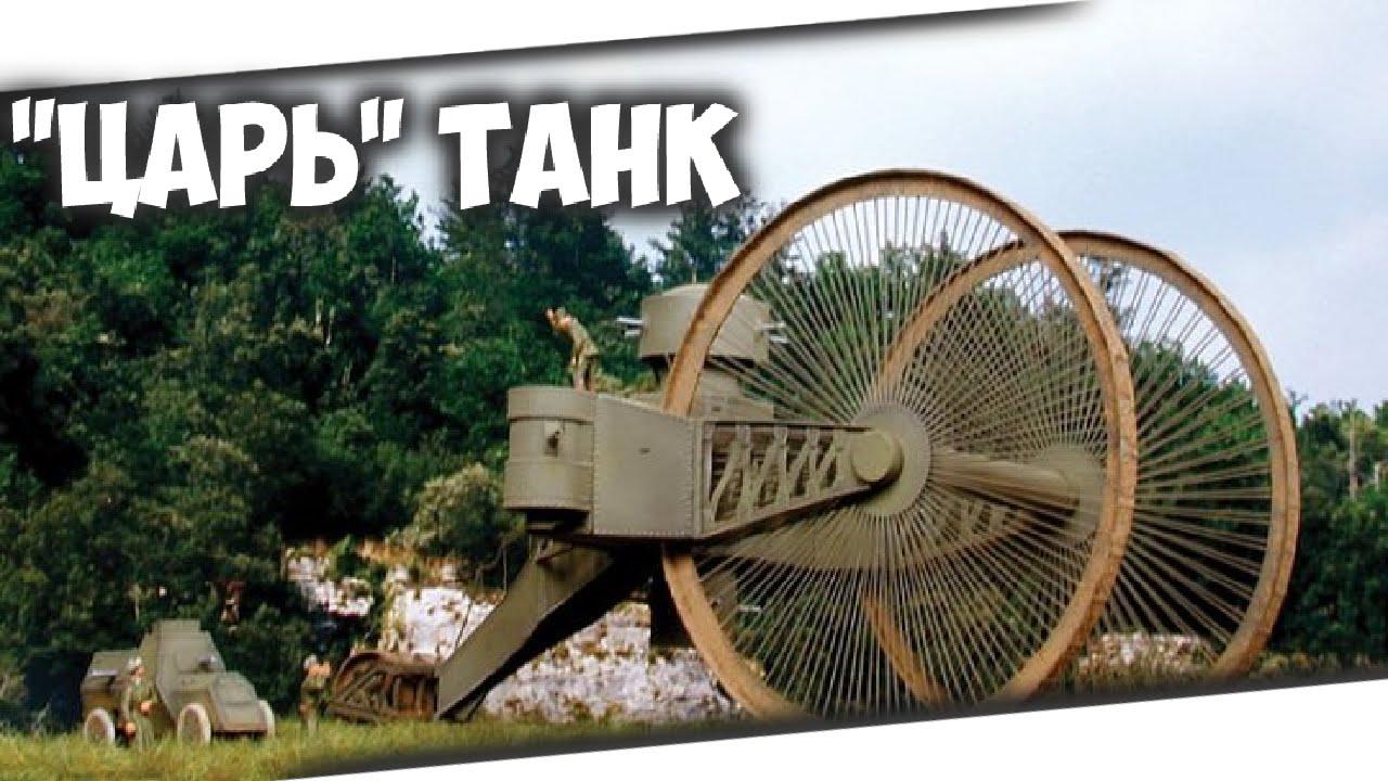 первый в мире танк фото