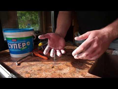 Чем отмыть герметик(паста макси сервис)