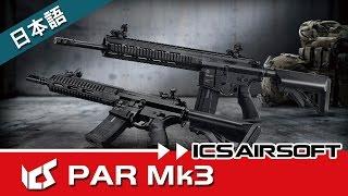 ICS PAR Mk3 Airsoft Demand (日本語)