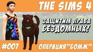 Симс 4 Челлендж Операция Бомж #007 Подобрали бездомного питомца / Симс 4 Кошки и собаки