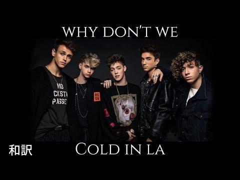 【和訳】Why Don't We - Cold In LA