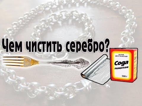 Как чистить серебро в домашних условиях (Сода + фольга)