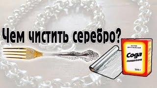 Как чистить серебро в домашних условиях (Сода + фольга)(Приготовьте содовый раствор (на 0,5 л воды 1-2 столовые ложки соды) и поставьте на огонь. Когда вода закипит,..., 2014-06-05T20:54:33.000Z)