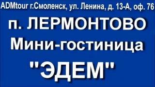 Автобусом из Смоленска в Лермонтово - отель ЭДЕМ