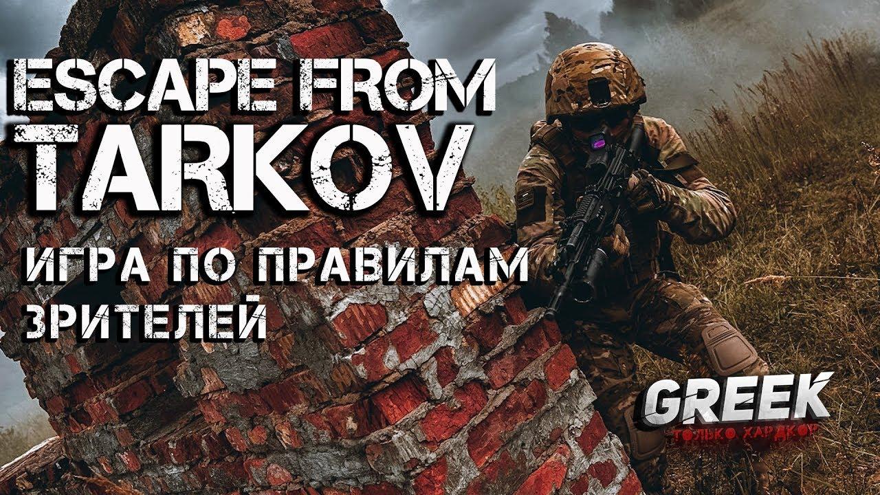 🔴 Стрим по игре Escape from Tarkov ( Игра по правилам зрителей) [18+] EFT