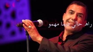Lyrics شاب مامى رانى معاك اليوم  cheb mami rani maak lyoum