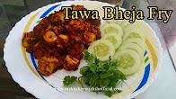 Tawa Bheja Masala Fry Recipe - Ramadan