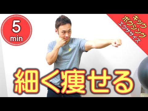 【5分・痩せる】キックボクササイズで二の腕痩せ・足痩せエクササイズ!
