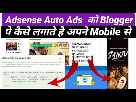 How To Add Adsense Auto Ads on Blogger ! Mobile ! Hindi
