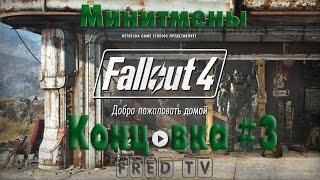 Прохождение Fallout 4 Концовка за Минитмены, Альтернативная Концовка с сыном Все концовки