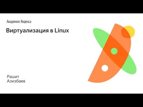 006. Виртуализация в Linux - Рашит Азизбаев