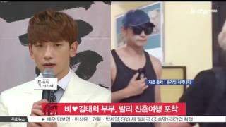 [생방송 스타뉴스] 비♥김태희 부부, 발리 신혼여행 포…