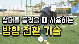 상대를 무너트리는 방향 전환 기술ㅣSamba Futsal Skillㅣ
