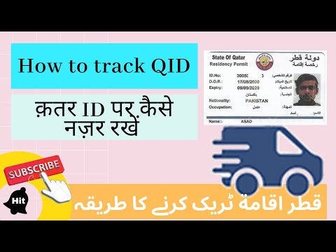 How to track Qatar id & Track QPost | क़तर ID को कैसे ट्रैक क