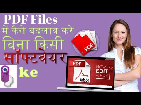How to edit PDF files? How to edit Text & Images in pdf file - Online पीडीएफ  कैसे एडिट करें [Hindi]