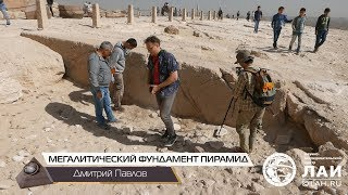 Дмитрий Павлов: Мегалитический фундамент пирамид Египта