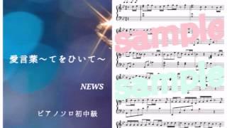 NEWSの愛言葉〜てをひいて〜 をピアノで演奏しています。 ☆使用した楽譜...