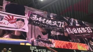 札幌ドームでの、日ハム戦での球団歌です。