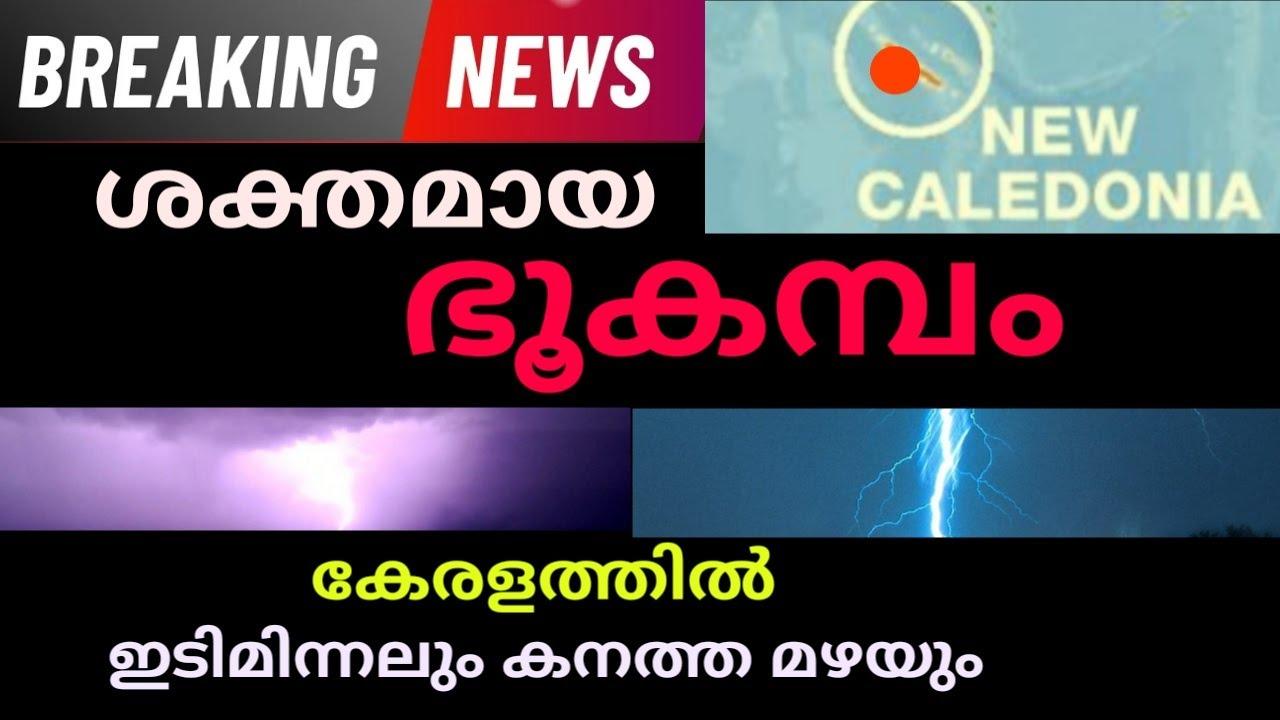 ശക്തമായ ഭൂകമ്പം   kerala weather updates